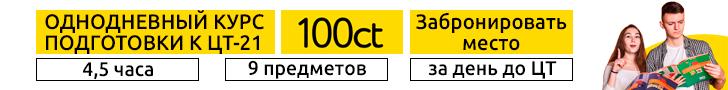 ЦТ-практикум по русскому языку