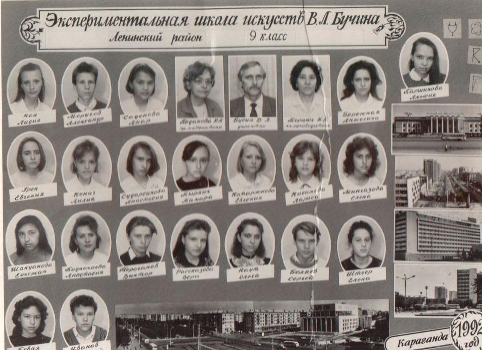 9 КЛАСС 1992 г.  Кл. рук. Тернюк Н.П.