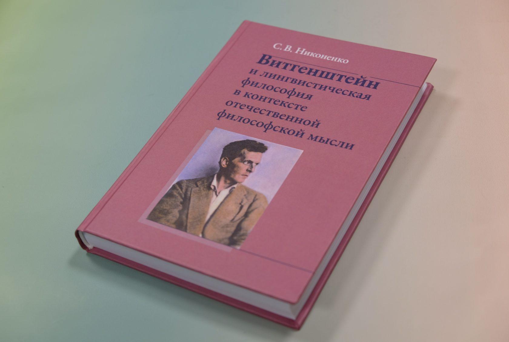 «Витгенштейн и лингвистическая философия в контексте отечественной философской мысли»