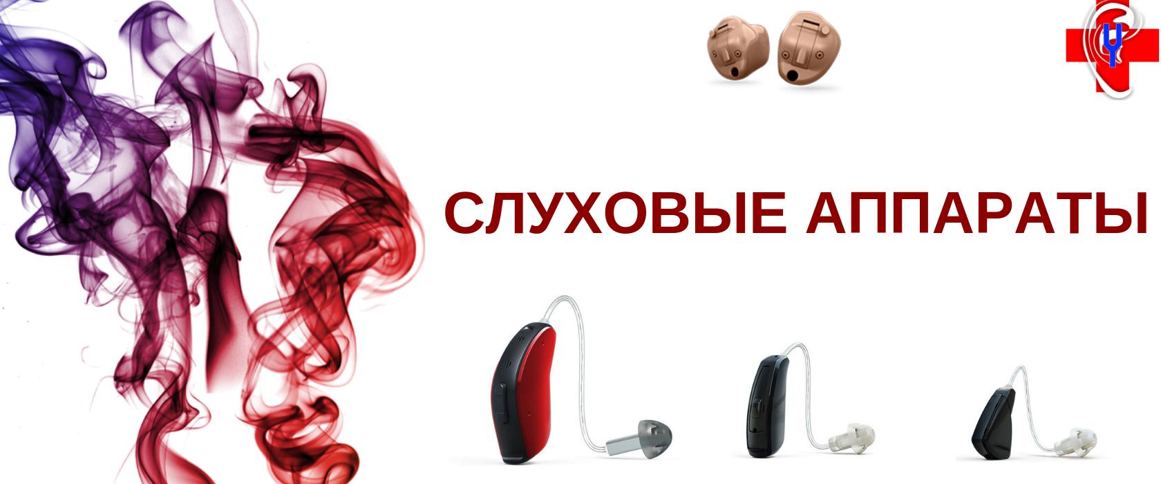 Слуховые аппараты разных типов, заушные и внутриушные, на изображении представлены заушные аппараты с технологией выносного ресивера (телефон в ухе).