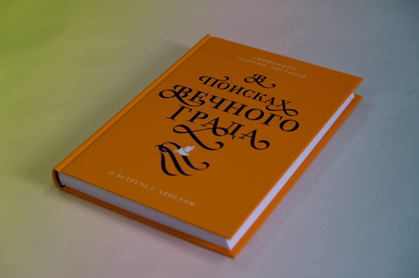 Купить Георгий Чистяков «В поисках Вечного Града. О встрече с Христом»