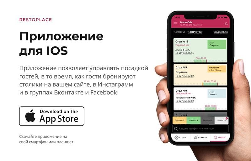 Приложение IOS Apple для ресторанов и кафе