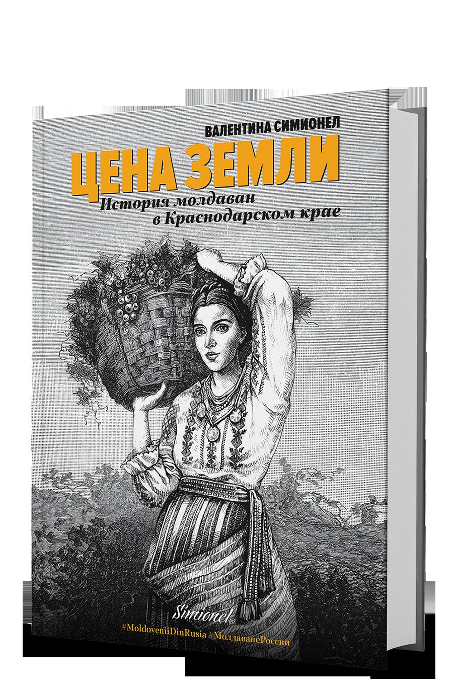 Цена земли. История молдаван в Краснодарском крае, Книга