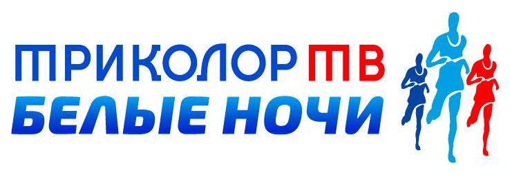 "МАРАФОН ""Триколор ТВ Белые Ночи"""