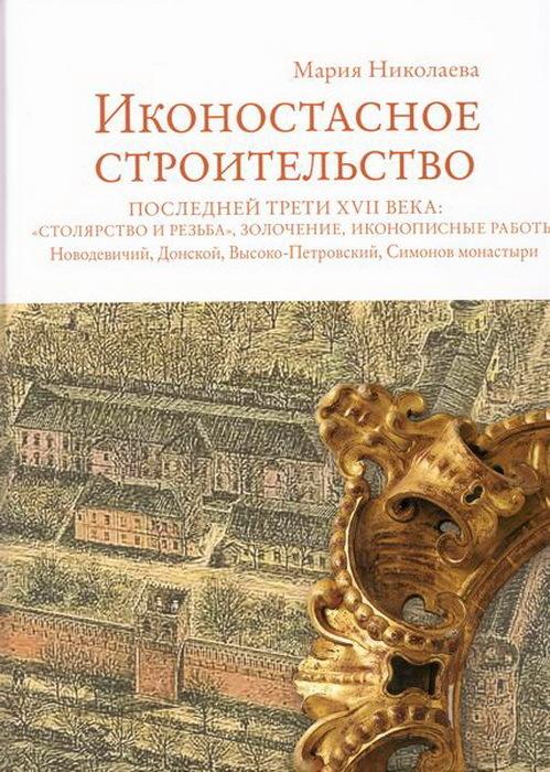 Иконостасное строительство последней трети XVII века