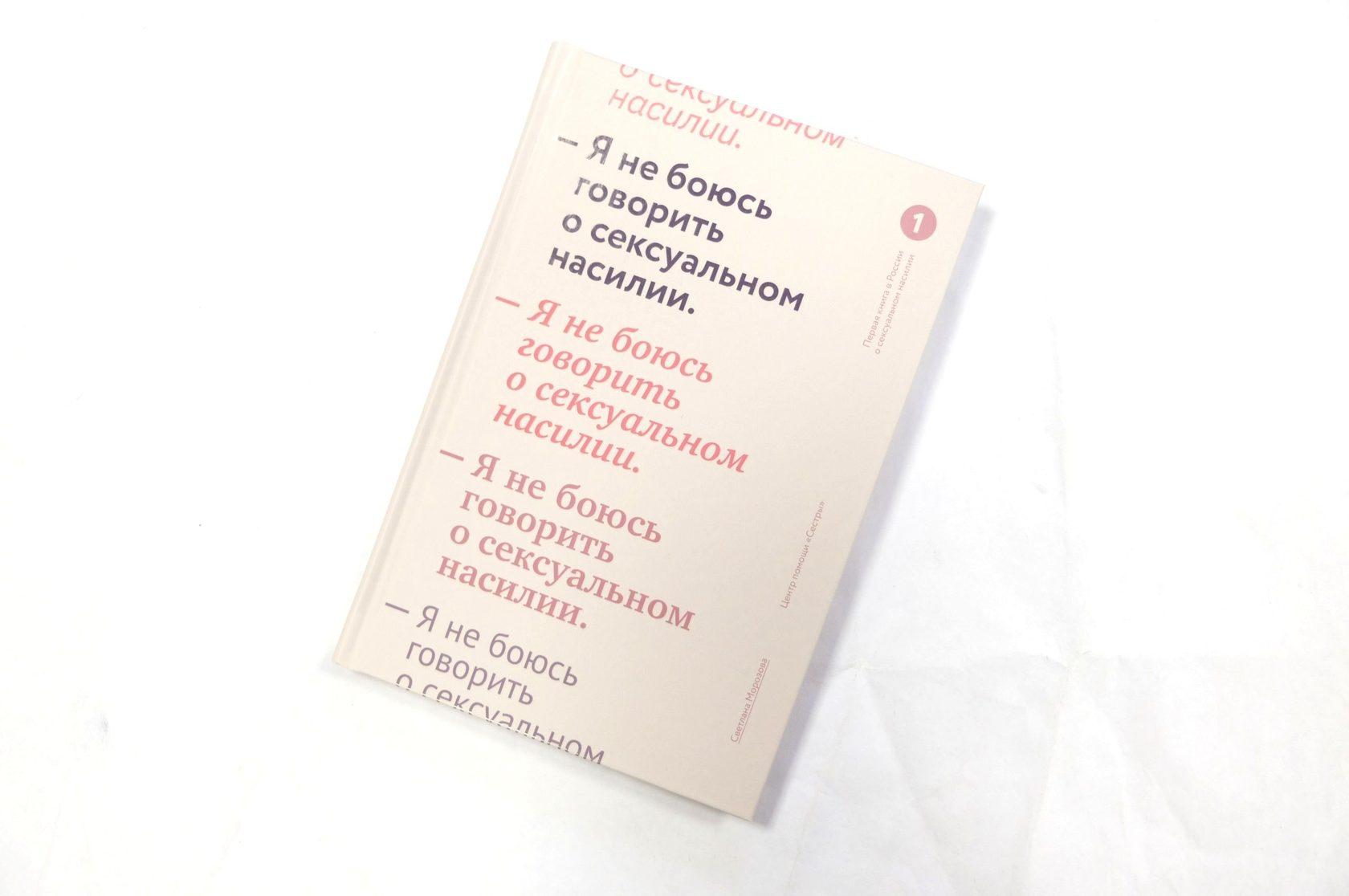 Книга «Я не боюсь говорить о сексуальном насилии»