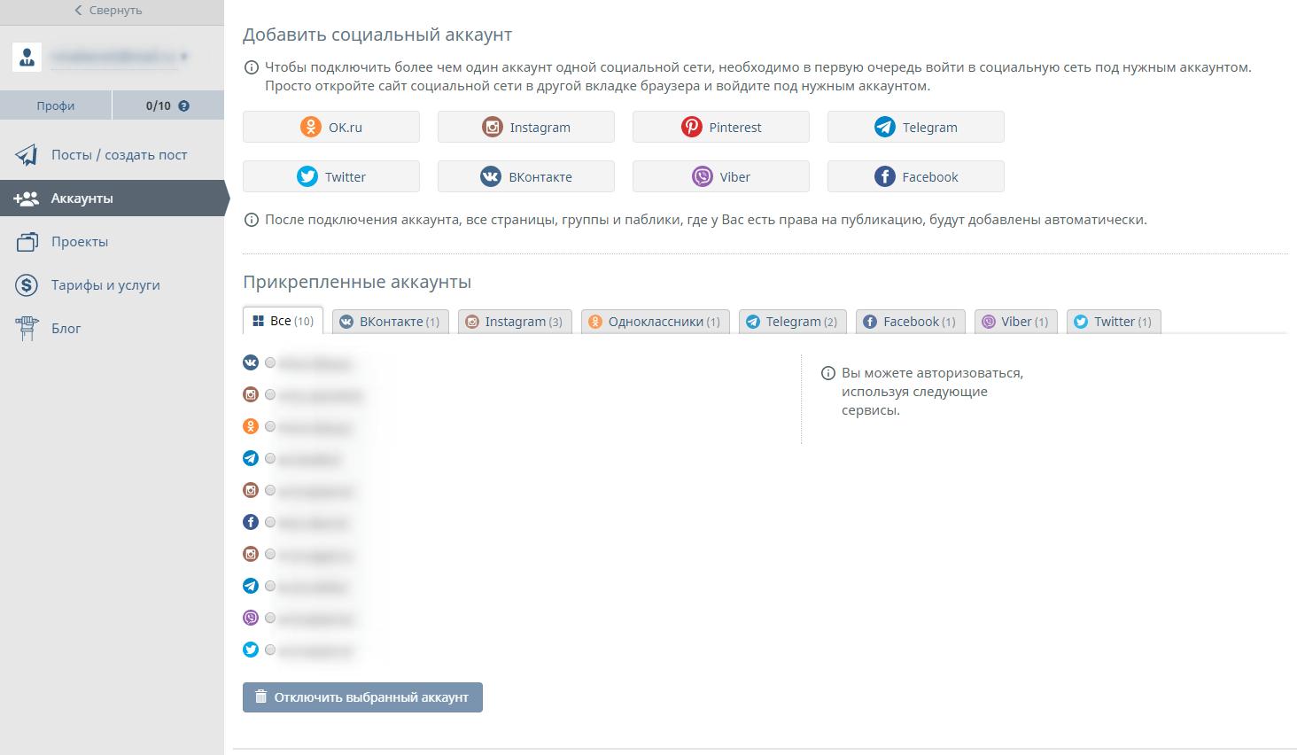 планировщик постов в инстаграм, планировщик постов бесплатно, планировщик постов в инстаграм на русском
