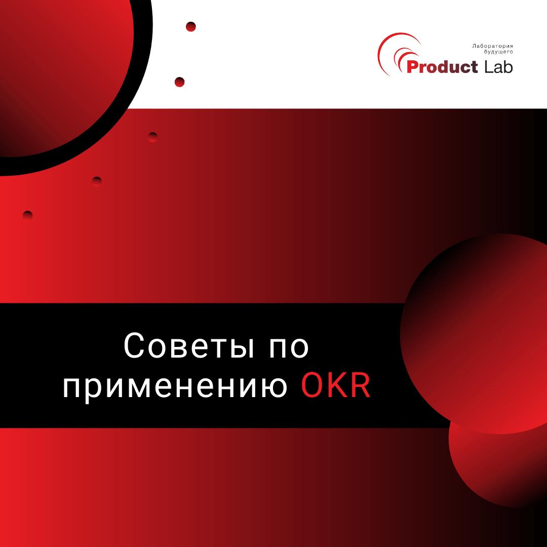 Советы OKR