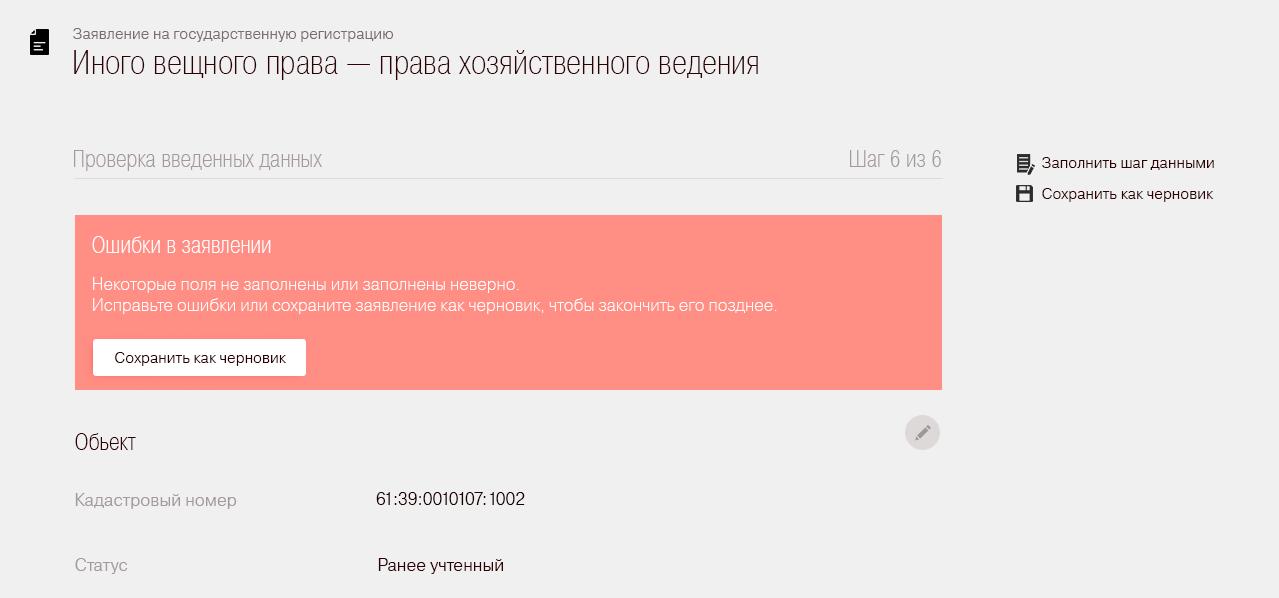 Последний этап созданий заявления на государственную регистрацию | sobakapav.ru
