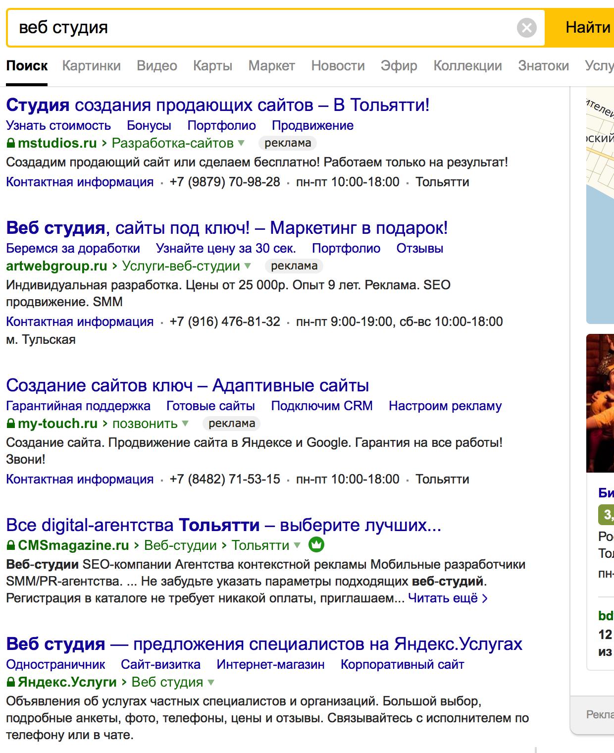 Продвижение сайта в яндекс новосибирск видеоурок продвижения сайта в