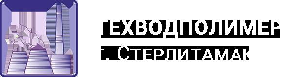 ТЕХВОДПОЛИМЕР г. Стерлитамак