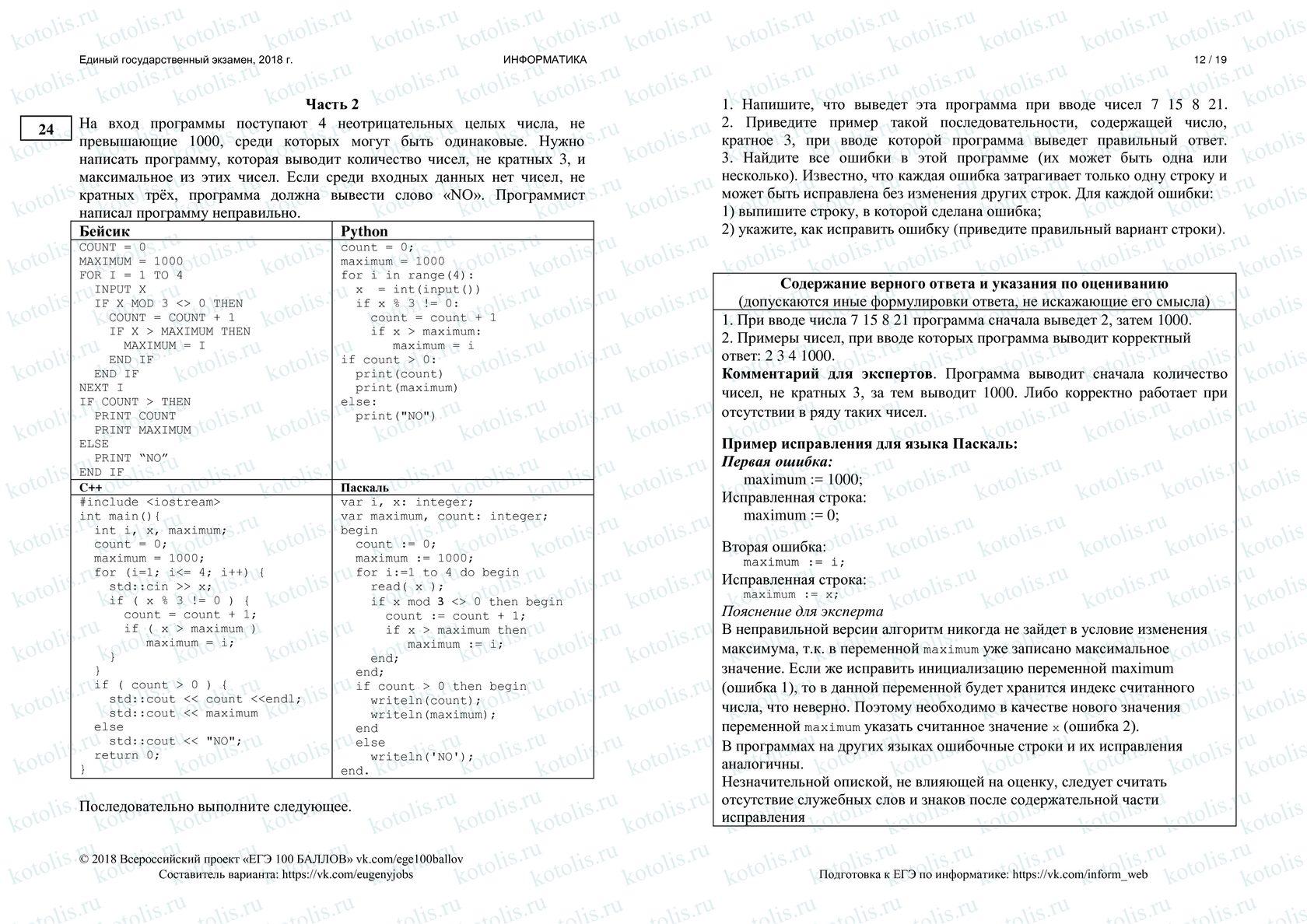 Вариант ЕГЭ  по информатике 2018 с ответами и решениями