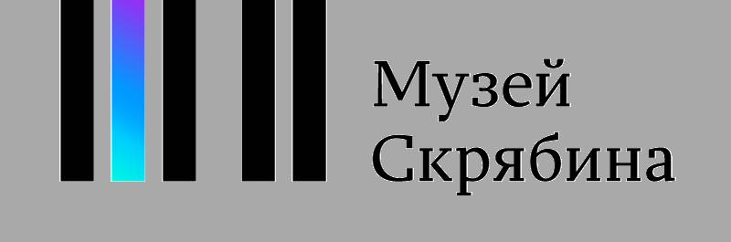 Музей Скрябина