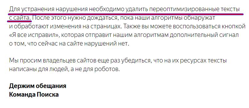 яндекс об удалении текстов для снятия санкций с баден