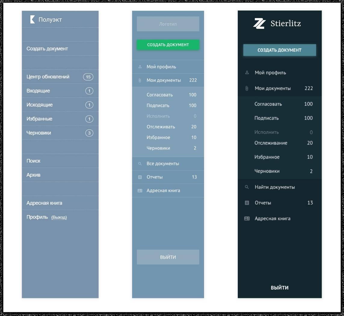 Боковое меню: старое, новое в двух вариантах дизайна   SobakaPav.ru
