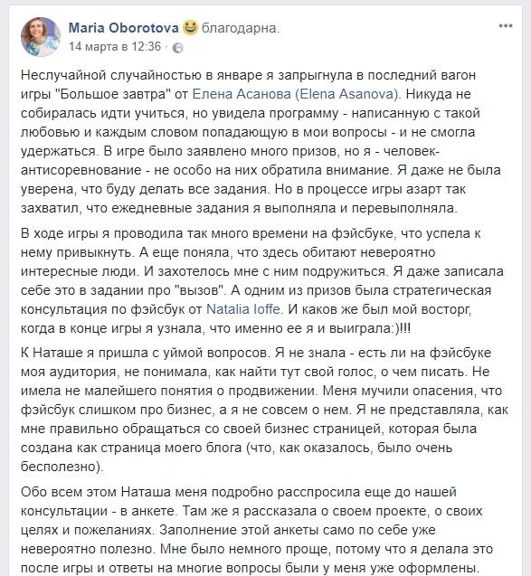 Мария Оборотова о консультации у Натальи Иоффе
