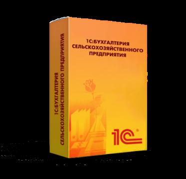 Коробка 1С бухгалтерия сельскохозяйственного предприятия