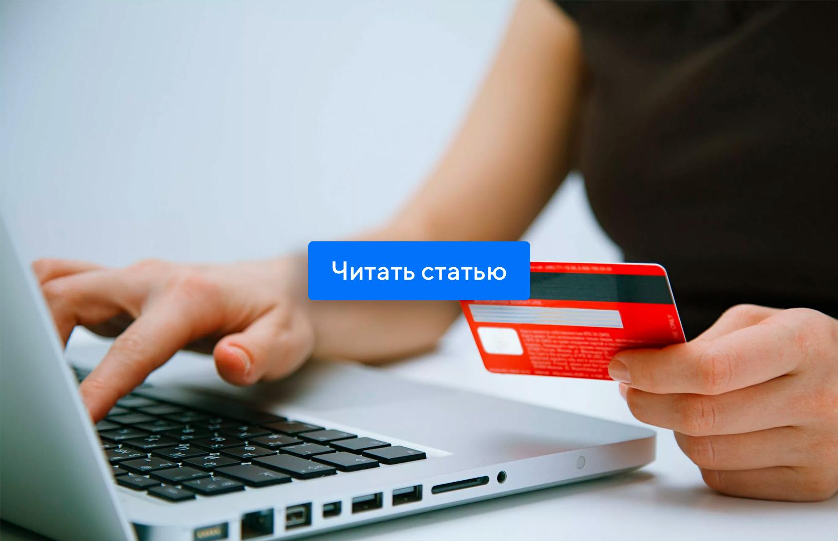 Что россияне покупают через интернет?