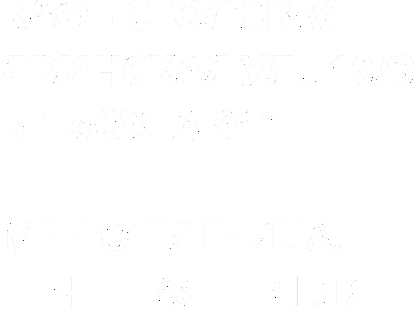 """КАФЕ-СТОЛОВАЯ БЦ """"ОХТА-91"""" Двинская ул., 10/3 МЕНЮ ПЯТНИЦА. НЕЧЕТНАЯ НЕДЕЛЯ"""