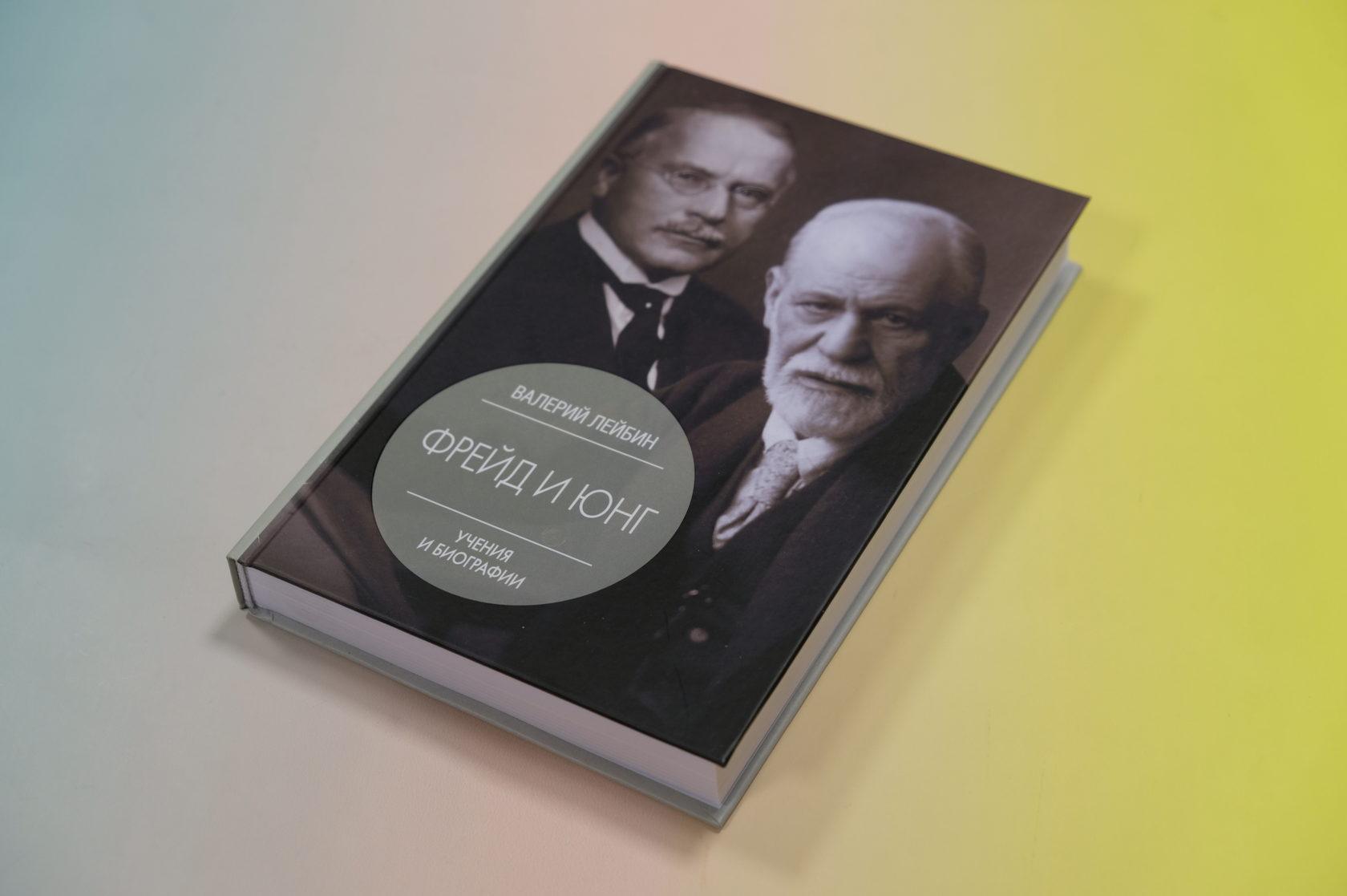 Валерий Лейбин «Фрейд и Юнг. Учения и биографии» 978-5-17-114741-9