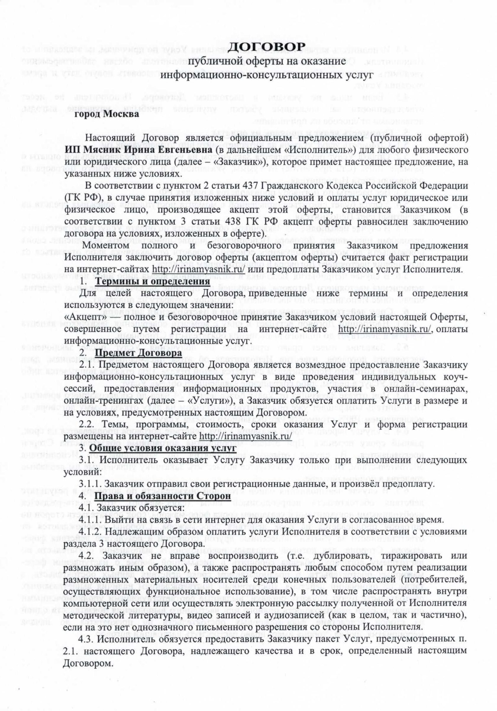 договор микрозайм онлайн согласие путем проставления галочек