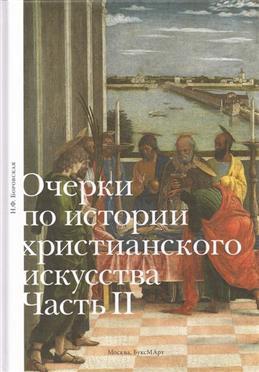 «Очерки по истории христианского искусства. Часть II»