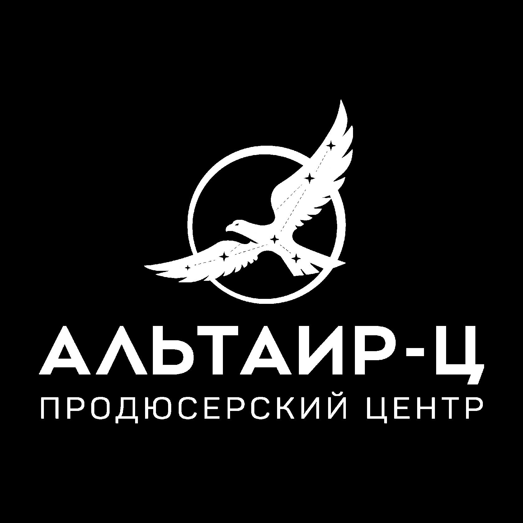 АЛЬТАИР-Ц
