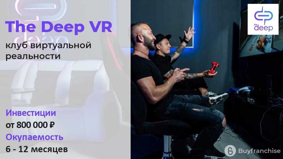 Франшиза клуба виртуальной реальности The Deep VR | Купить франшизу.ру