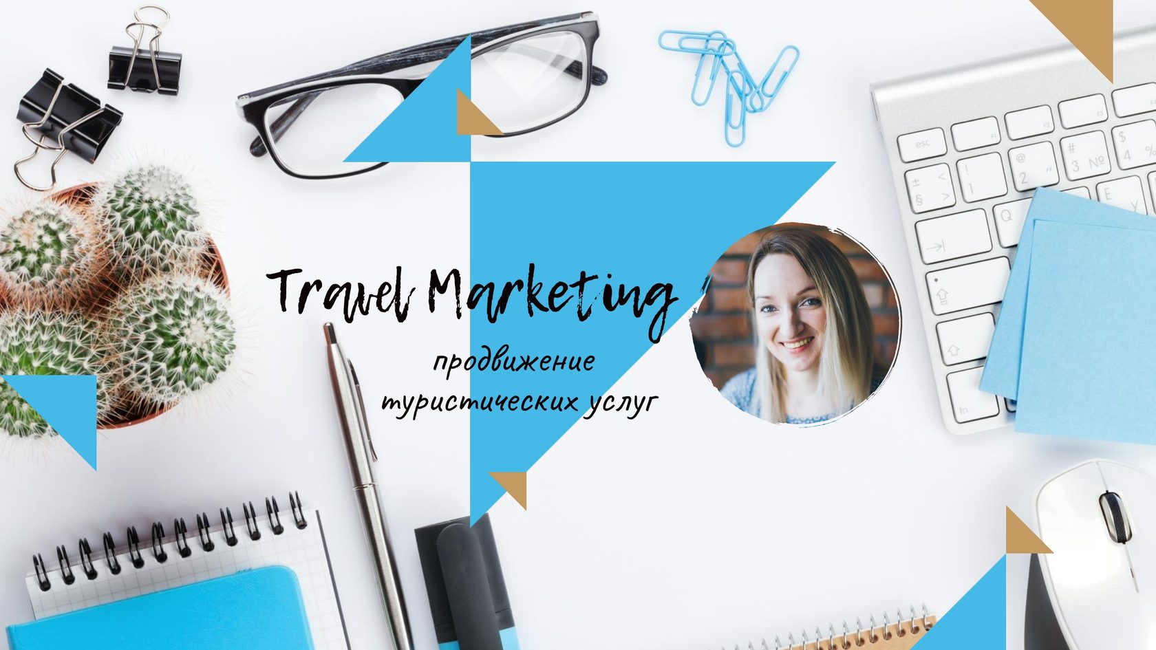 (c) Travel-marketing.ru