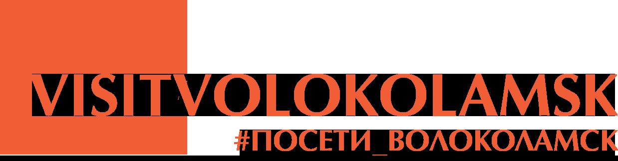 Visit Volokolamsk