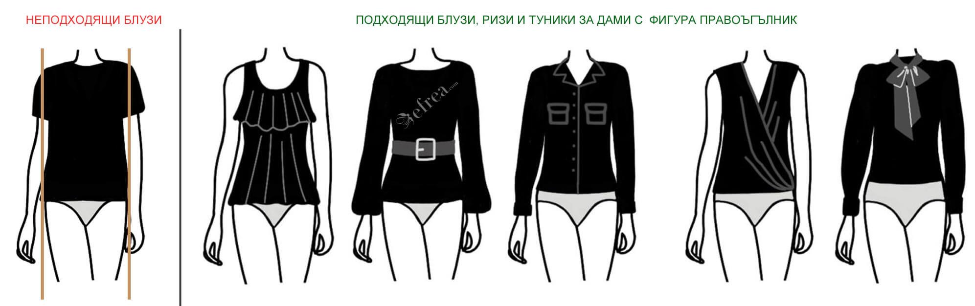 Вижте кои са най-подходящите дамски блузи, ризи и туники за дами фигура тип правоъгълник или банан
