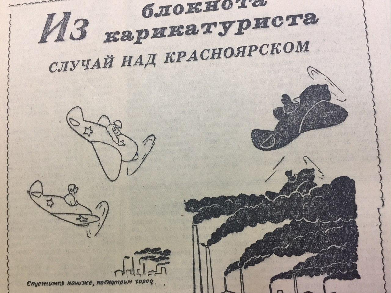 газета «Краснояркий комсомолец», 1958 г.