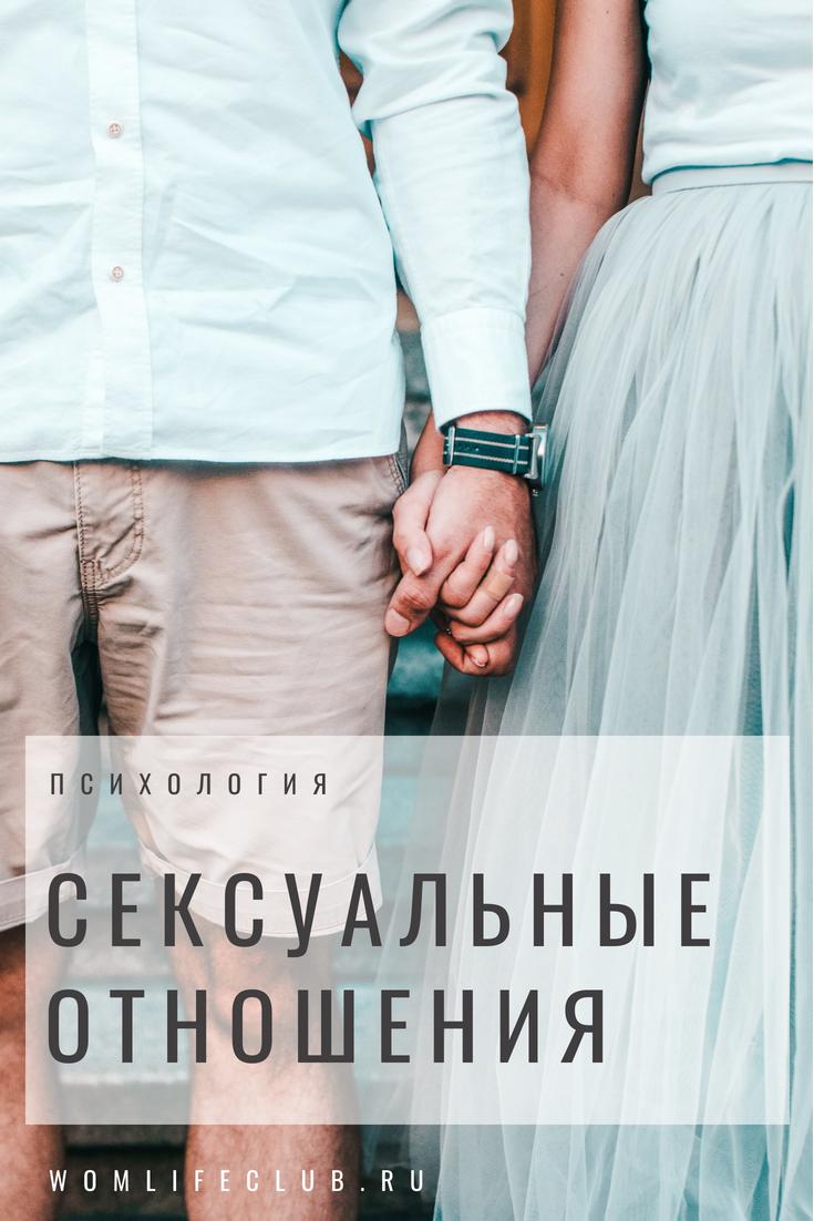 Физиология сексуальных отношений человека