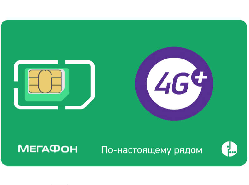 Безлимитный интернет-тариф Мегафон за 700 руб/мес