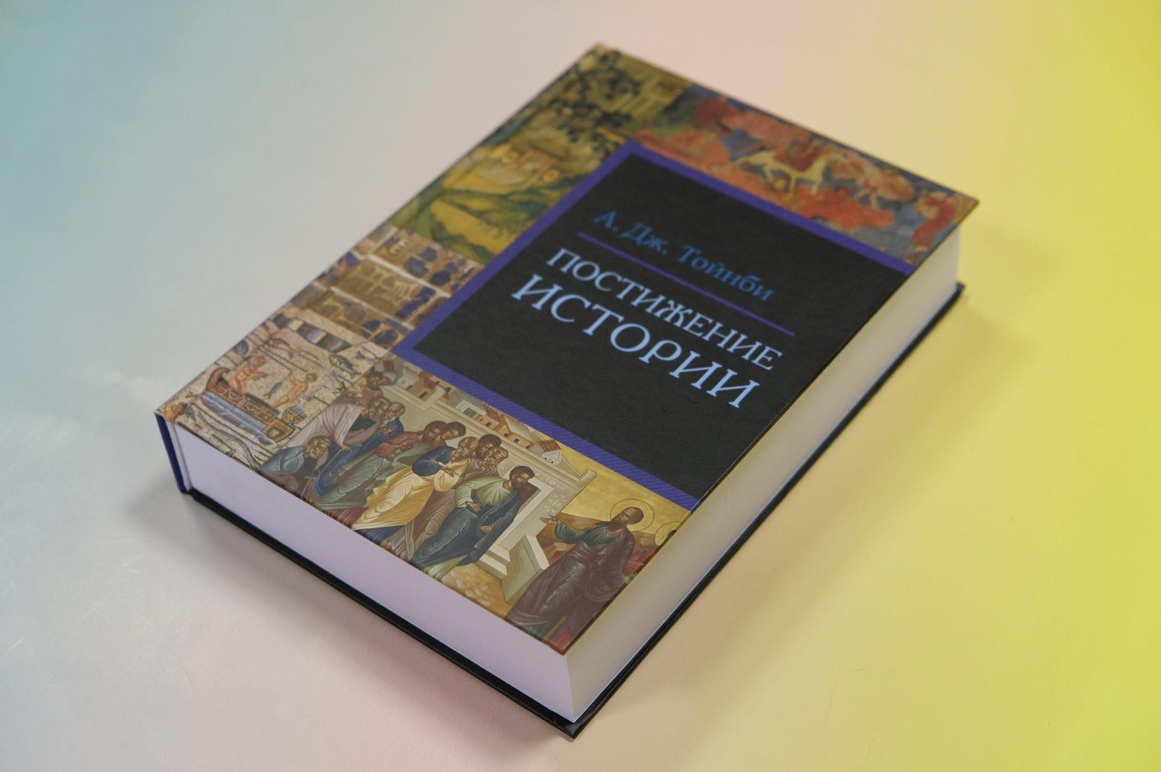 Купить книгу Арнольд Тойнби «Постижение истории»