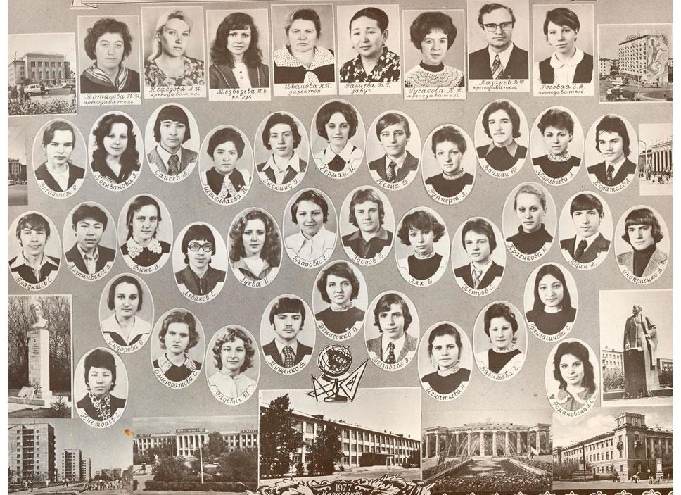 10  КЛАСС 1977 г.  Кл. рук. Медведева М.А.
