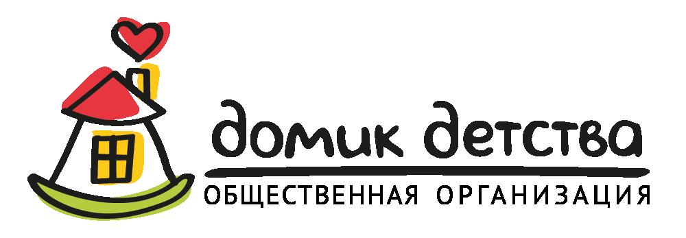 """РООВСО """"Домик детства"""""""