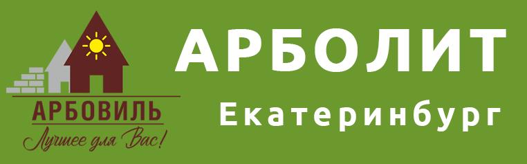 Арболит в Екатеринбурге