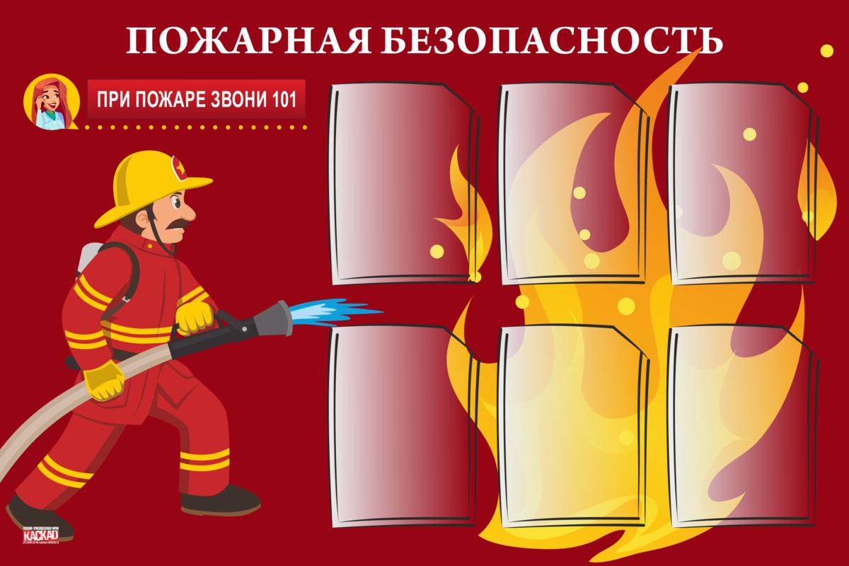 Картинки к уголку по пожарной безопасности