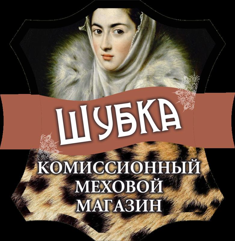 Комиссионный меховой магазин «Шубка»