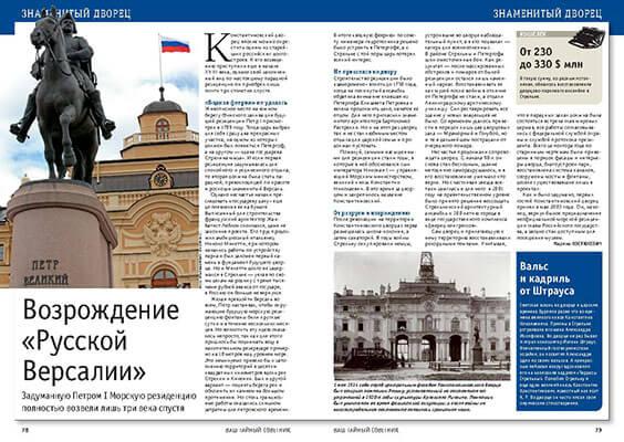 Константиновский дворец. История
