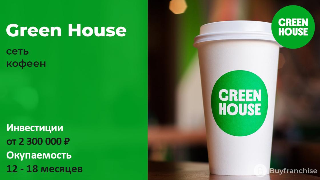 Франшиза сети кофеен Green House | Купить франшизу.ру