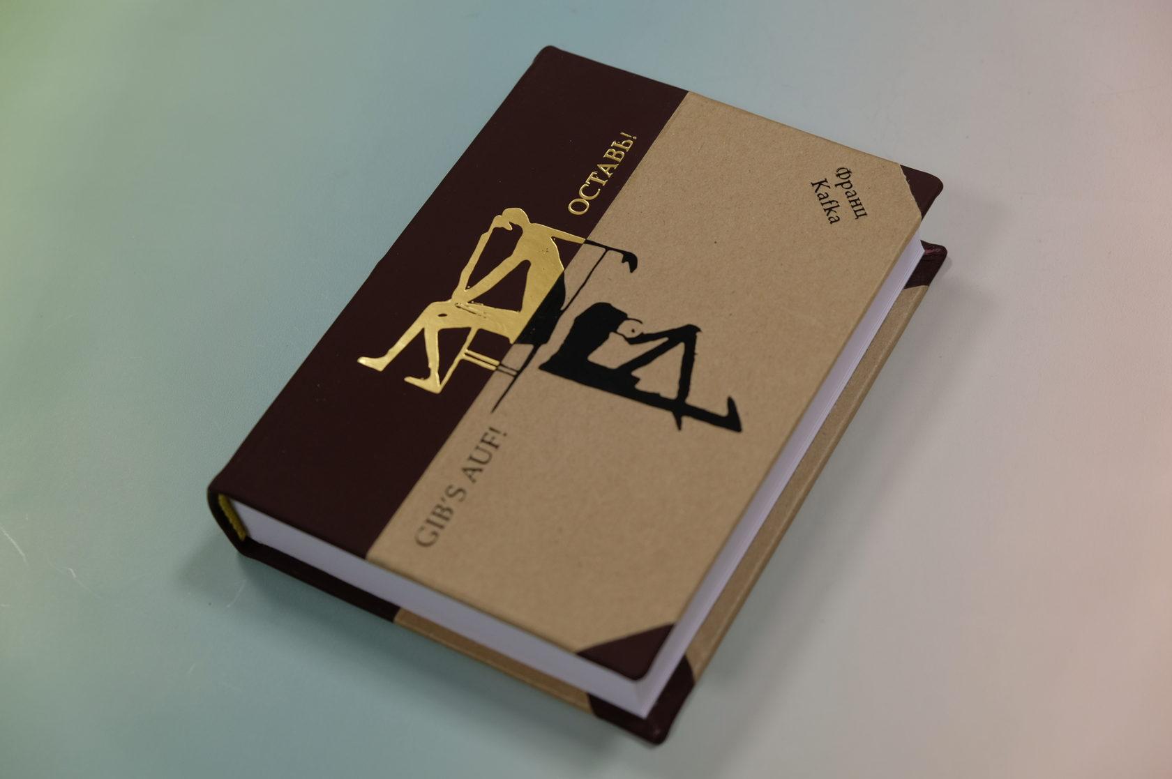 Купить книгу Франц Кафка «Оставь! Рассказы, повесть, дневниковые записи, фрагменты рукописей» 978-5-98856-313-6
