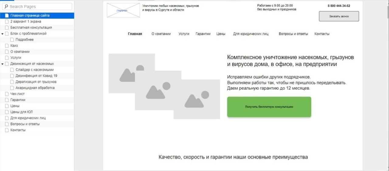 прототип главной страницы сайта