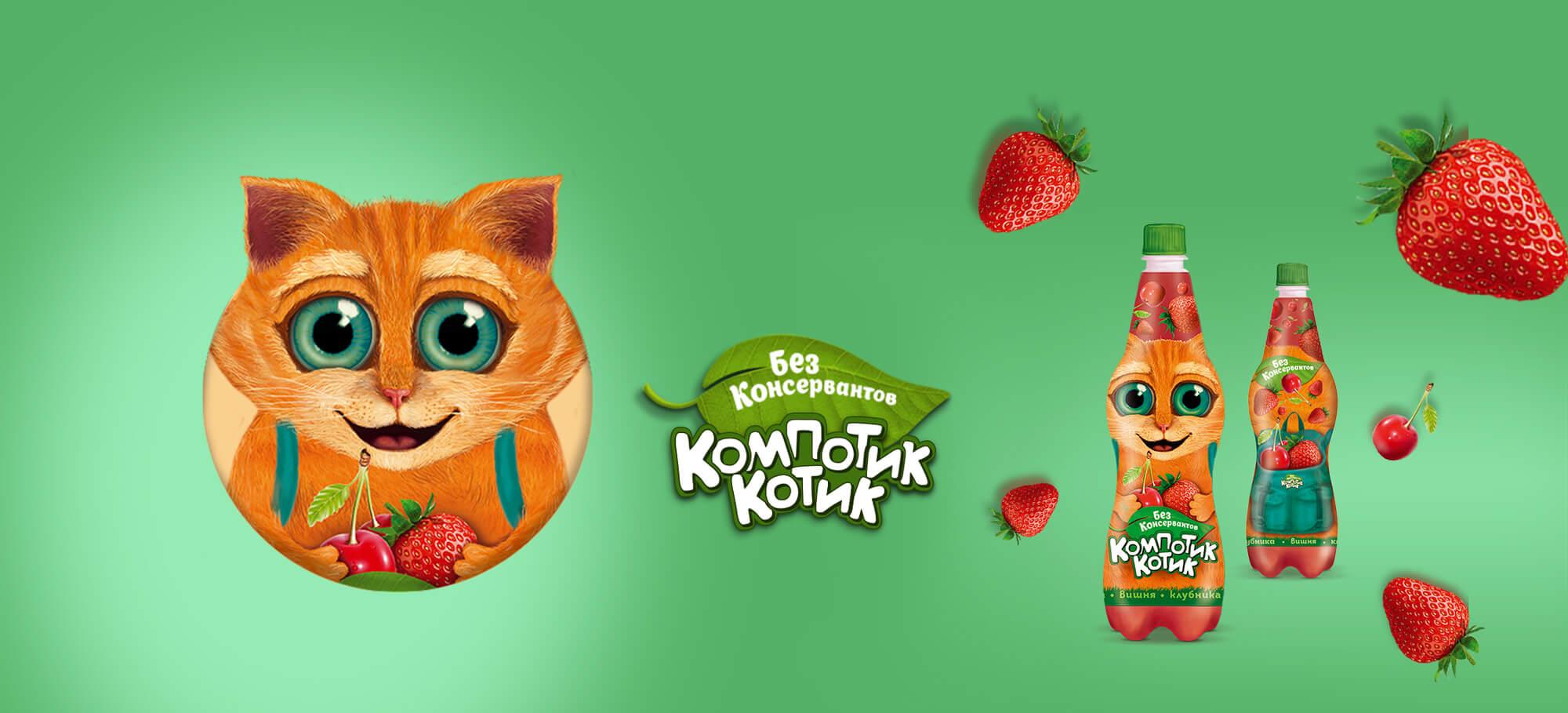 Авторская иллюстрация персонажа «Компотик-Котик», разработанная для дизайна упаковки детского компота