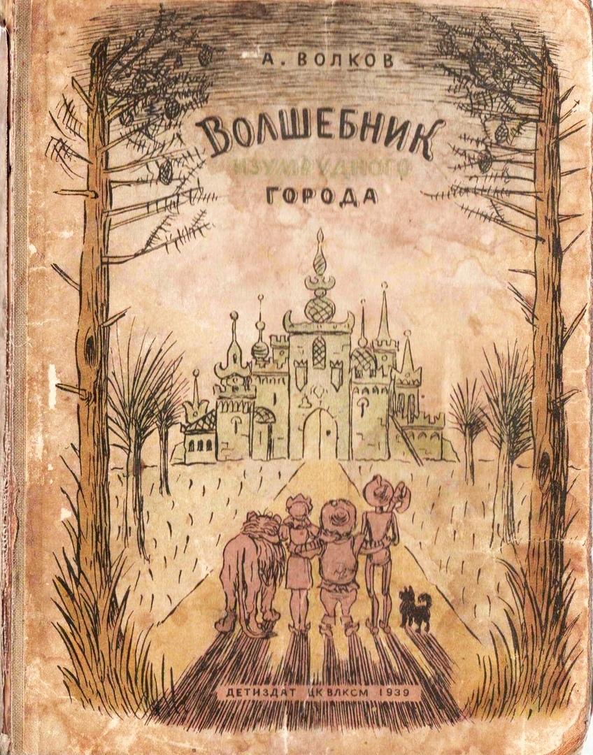 В 1939 году был издан «Волшебник Изумрудного города». Страшила, Гудвин, девочка Элли, Тотошка, Храбрый Лев и Железный Дровосек полюбились и детям, и взрослым – книгу буквально сметали с полок.
