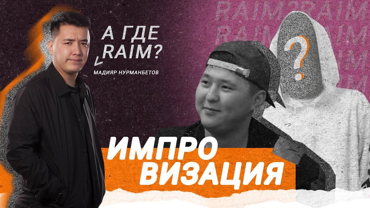ИМПРОВИЗАЦИЯ - Мадияр Нурманбетов