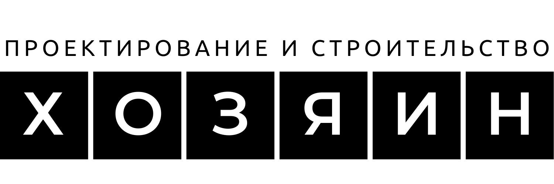ХОЗЯИН