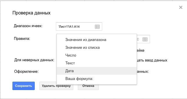 дата в правилах проверки данных