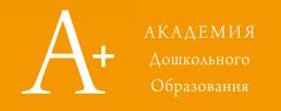 Академія дошкільної освіти А+